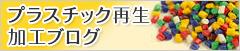 株式会社フューチャの再生プラスチック・ブログ